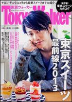 tokyo walker 2013 no.3