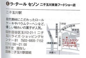 tokyo walker 2013 2/15号