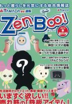 zenboo創刊号