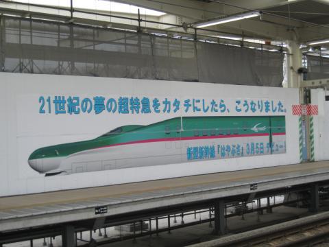 はやぶさ、武蔵小金井に登場!!