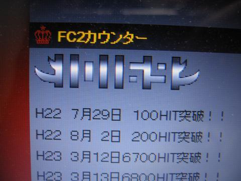 10000hit突破