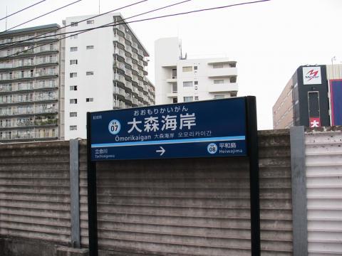 ニュータイプ駅名標