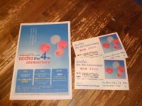 2009_11104周年チケット・他0004