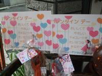 2010_0122バレンタインチョコ0002