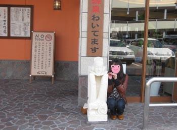 2010322fumi.jpg