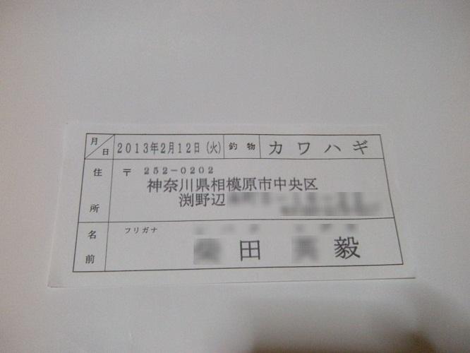 20130211-023.jpg