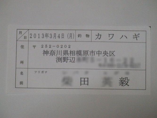 20130303-007.jpg
