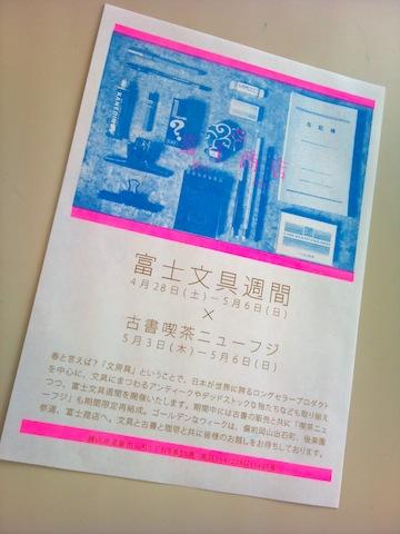 2012 0419blog