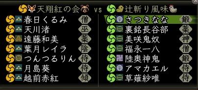 辻斬り風味04.29④