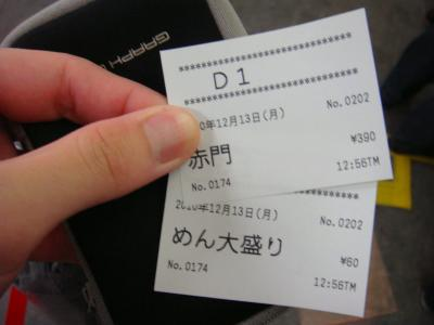 変換 ~ DSC09094
