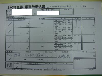 変換 ~ DSC09090