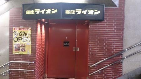北千住駅東京メトロ出口2に銀座ライオンがオープン