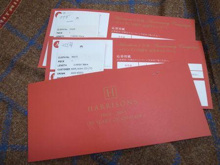 ハリソンズオブエジンバラキャンペーンのチケット