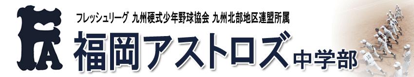 福岡アストロズ中学部