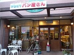 嬉野温泉の「シュガーロード壱号店」