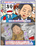 鳩山家の財産は貴方1人が築いた訳でないのだ。