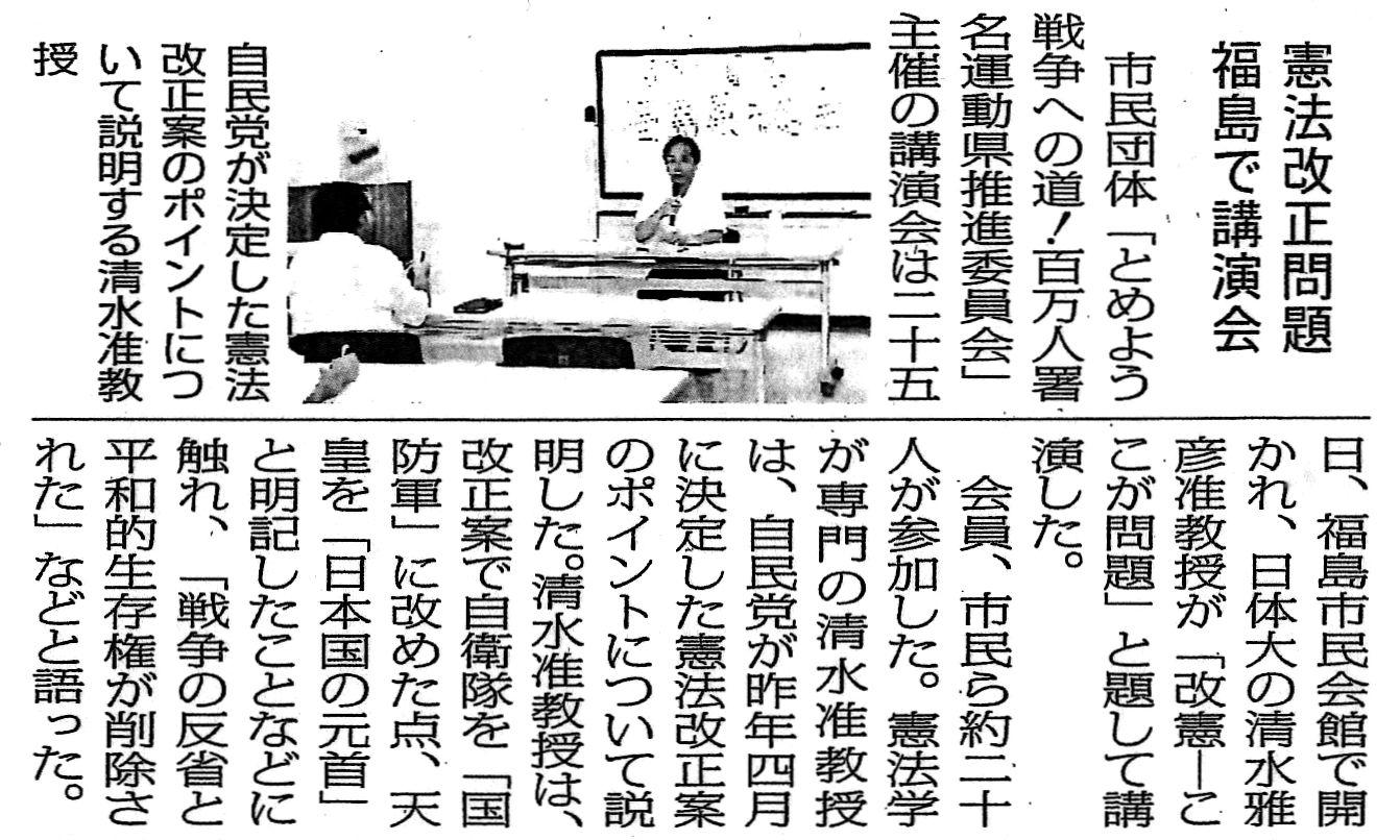 0826福島民報