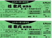歌丸チケット