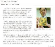 110523うずみをアジアに売り込め(山陽新聞)