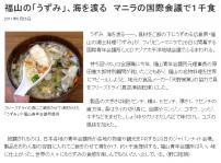 110526福山のうずみ海を渡る(朝日新聞)