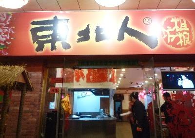 広州1115夜