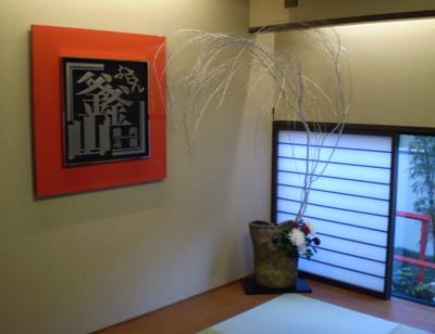 205釜山和室入口