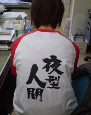 321夜型Tシャツ