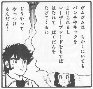 沢村大 第2話