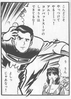 沢村大 第4話