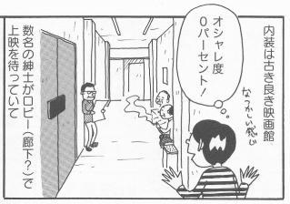 浅草名画座