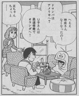 劇画・オバQ
