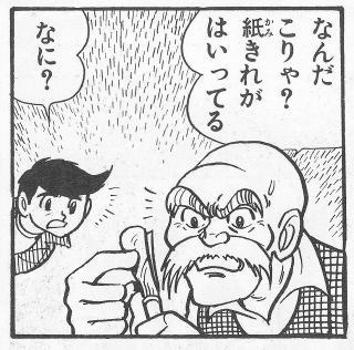 立花藤兵衛