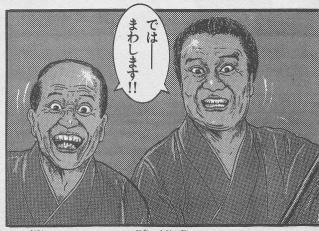 染之助・染太郎
