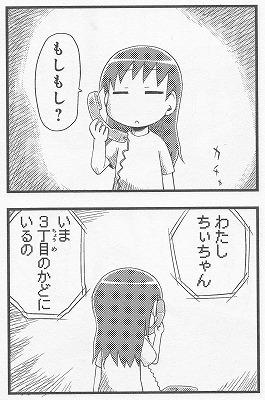 ちぃちゃん