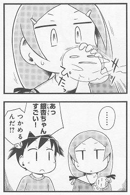 秋風銀杏 2