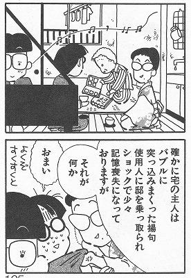 笹沢くんち