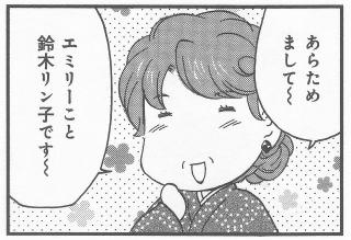 鈴木リン子