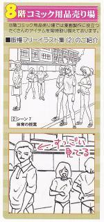 8階 コミック用品売り場