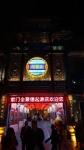 北京ダック1