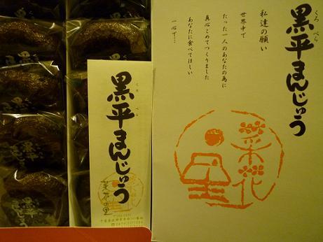 2010_0102戸田別館 0006