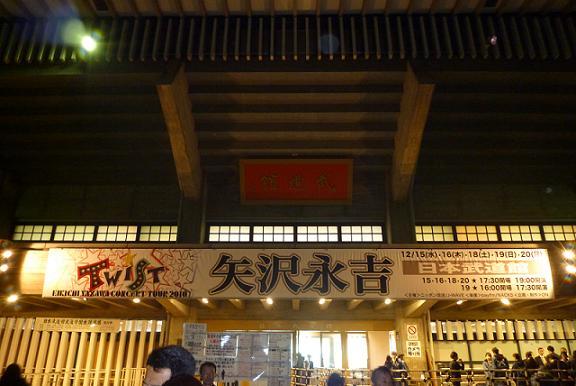2010_1215戸田別館 0007