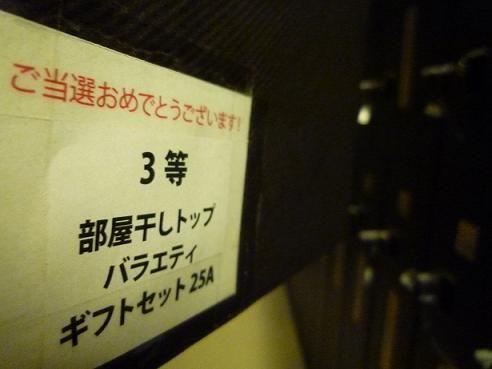 2010_1228戸田別館 0005