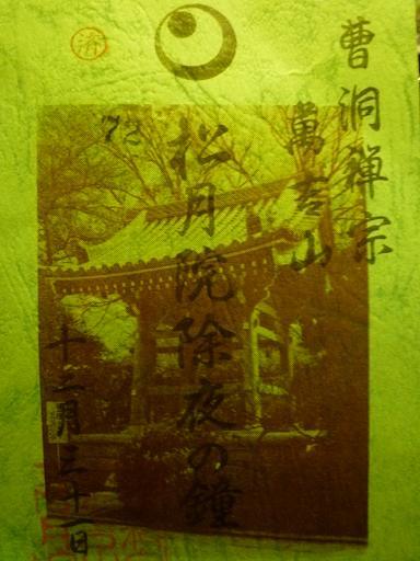2011_0103戸田別館 0007