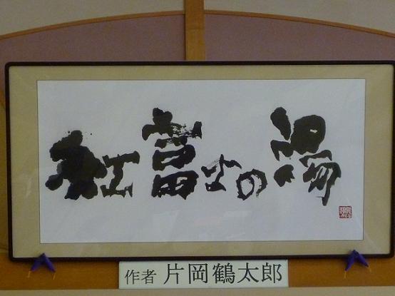2011_0120戸田別館 0006
