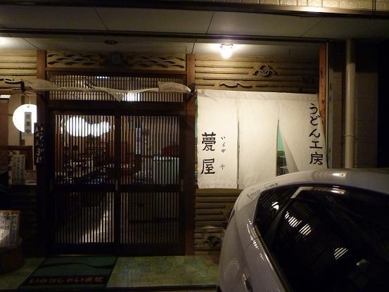 2011_0127戸田別館 0010