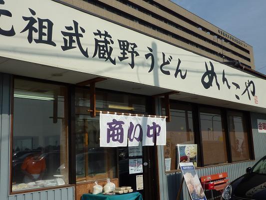 2011_0205戸田別館 0003