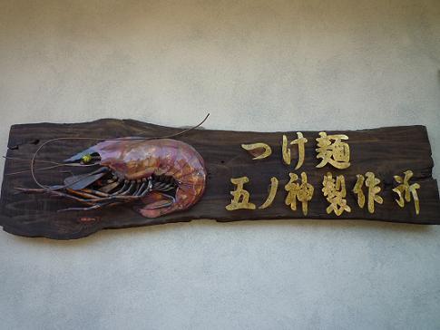 2012_0113戸田別館 0001