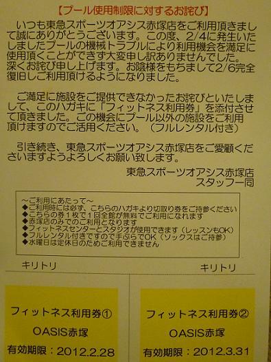 2012_0228戸田別館 0008