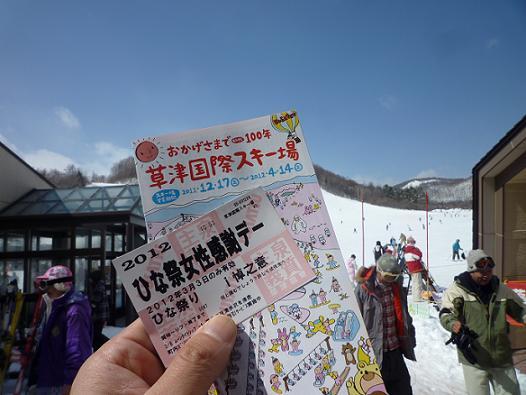 2012_0303戸田別館 0003