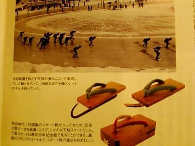 十勝スケート①